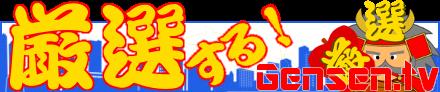 カラオケ店厳選検索公式サイト